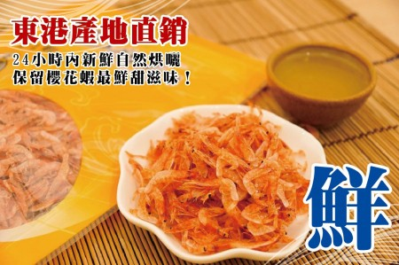 生櫻花蝦80g(健康料理用)