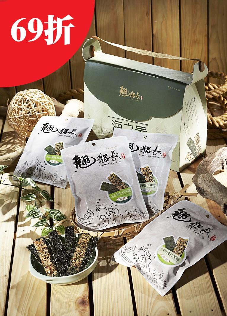 【素】精選海之素禮盒